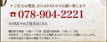 ご注文は電話またはFAXからお願い致します