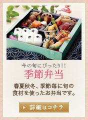 今の旬にぴったり 季節弁当 春夏秋冬 季節毎に旬の食材を使ったお弁当です