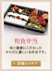 和食弁当 味と健康にこだわったからだに優しいお弁当です
