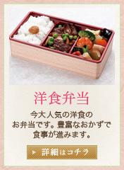 洋食弁当 今大人気の洋食のお弁当です 豊富なおかずで食事が進みます