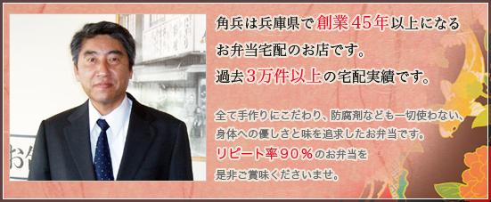 角兵は兵庫県で創業45年以上になるお弁当宅配のお店です 過去3万件以上の宅配実績です 全て手作りにこだわり防腐剤なども一切使わない身体への優しさと味を追求したお弁当です リピート率90%のお弁当を是非ご賞味くださいませ